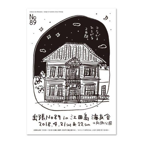 出張no89 in 江田島海友舎