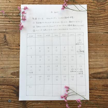 2018年4月スケジュール