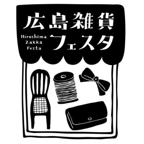 広島雑貨フェスタ