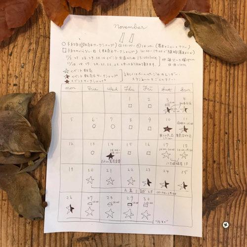 太陽樹林カレンダー
