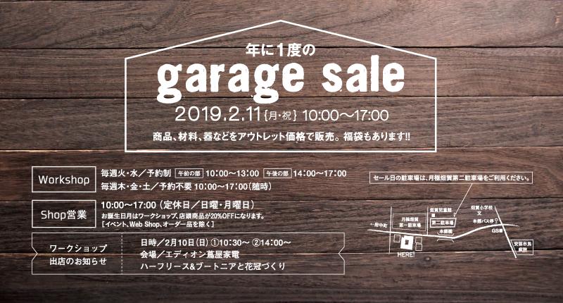 太陽樹林Garage Sale