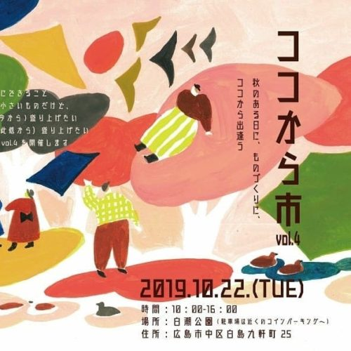 ココから市vol.4