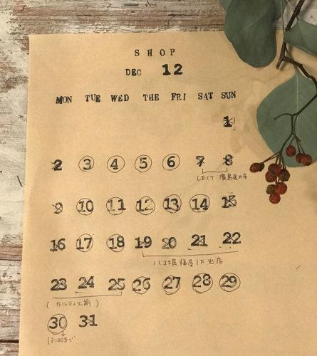 太陽樹林ショップ営業日カレンダー