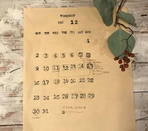 太陽樹林ワークショップカレンダー