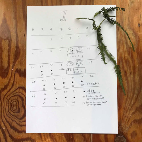 太陽樹林2020年1月カレンダー