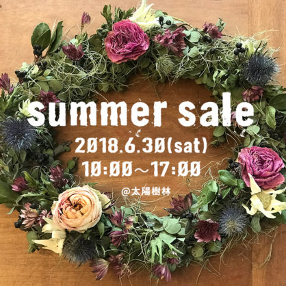 SUMMER SALEのご案内